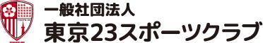 東京23スポーツクラブ